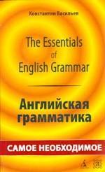 The Essentials of English Grammar. Английская грамматика: самое необходимое