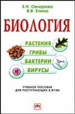 Биология: растения, грибы, бактерии, вирусы