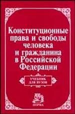 Конституционные права и свободы человека и гражданина в РФ: учебник