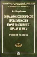 Социально-экономические проблемы России второй половины XIX - начала XX века