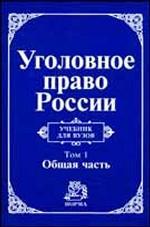 Уголовное право России. Общая часть: учебник