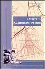 Электрорадиоизмерения: учебник