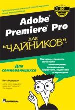 """Adobe Premiere Pro для """"чайников"""""""