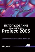 Использование Microsoft Office Project 2003. Специальное издание