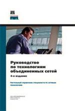 Руководство по технологиям объединенных сетей, 4-е издание
