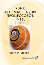 Язык ассемблера для процессоров Intel