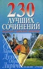 230 лучших сочинений согласно новой школьной программе