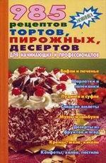 985 рецептов тортов, пирожных, десертов