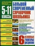 Большой современный справочник школьника. 5-11 классы. 6 основных гуманитарных дисциплин