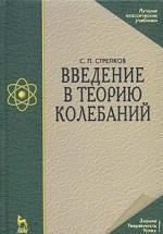 Введение в теорию колебаний: Учебник. 3-е изд