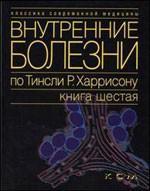 Внутренние болезни по Тинсли Р. Харрисону. Книга 6. Эндокринные болезни и нарушения обмена веществ