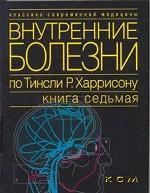 Внутренние болезни по Тинсли Р. Харрисону. Книга 7