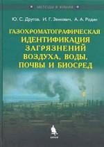 Газохроматографическая идентификация загрязнений воздуха, воды, почвы и биосред. Практическое руководство