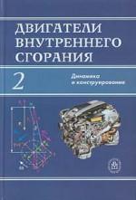Двигатели внутреннего сгорания. Книга 2. Динамика и конструирование