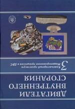 Двигатели внутреннего сгорания. Книга 3. Компьютерный практикум. Моделирование процессов в ДВС