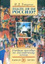 Знаете ли Вы Россию?