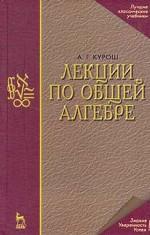 Лекции по общей алгебре: Учебник. 3-е изд., стер. КПТ