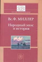 Народный эпос и история