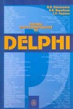 Основы программирования на Delphi