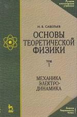 Основы теоретической физики. Механика. Электродинамика. Квантовая механика. Тома 1, 3. 3-е издание