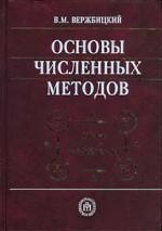 Основы численных методов