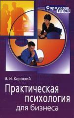 Практическая психология для бизнеса
