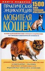 Практическая энциклопедия любителя кошек. 1500 ценных рекомендаций профессионалов