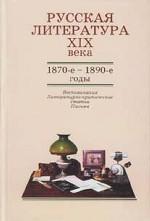 Русская литература XIX века. 1870-1890-е годы