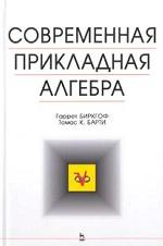 Современная прикладная алгебра. Издание 2