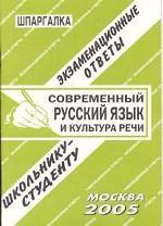 Современный русский язык и культура речи. Экзаменационные ответы. Студенту ВУЗа