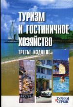 Туризм и гостиничное хозяйство, 3-е издание