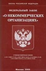 """Федеральный закон РФ """"О некоммерческих организациях"""""""