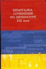 Шпаргалка. Сочинения по литературе XIX века