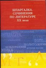 Шпаргалка. Сочинения по литературе XX века