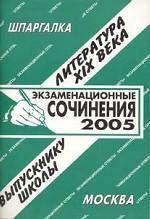 Экзаменационные сочинения, 2005. Литература XIX века