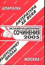 Экзаменационные сочинения, 2005. Литература XX века