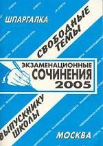 Экзаменационные сочинения, 2005. Свободные темы