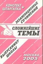 Экзаменационные сочинения, 2005. Сложнейшие темы