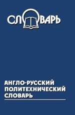 Англо-русский политехнический словарь. 2-е издание