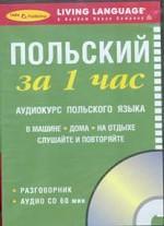 Польский за 1 час. Аудиокурс польского языка (+ CD)