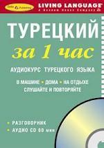 Турецкий за 1 час. Аудиокурс турецкого языка (книга + CD)