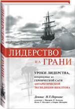 Лидерство на грани: уроки лидерства, почерпнутые из героической саги об антарктической экспедиции Шеклтона