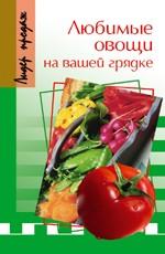 Любимые овощи на вашей грядке