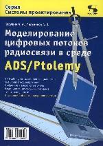 Моделирование цифровых потоков радиосвязи в среде ADS/Ptolemy