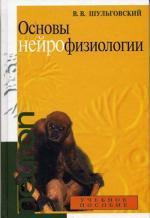 Основы нейрофизиологии. 2-е издание