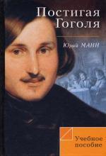 Постигая Гоголя. Учебное пособие