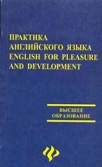 Практика английского языка. Учебное пособие по английскому языку