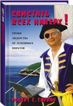 Свистать всех наверх! Уроки лидерства от успешных пиратов