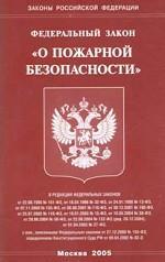"""Федеральный закон РФ """"О пожарной безопасности"""""""