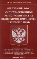 """Федеральный закон РФ """"О государственной регистрации прав на недвижимое имущество и сделок с ним"""""""